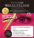 まつげ美容液 【ビューティラッシュ センシティブ 4.5ml/Beauty Lash】スパトリートメント 送料無料!!メーカー直送!お得!通常サイズの3倍!! ベストセラー SPA
