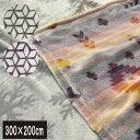 毛布 (300×200cm) リネンリーフ 大きい マイクロファイバー マイクロファイバー毛布 ファミリーサイズ(300×200cm)こたつ毛布(長方形)防災グッズ 非常用毛布にもOK ワイドキング ファミリーサイズ こたつ中掛け毛布でもOK ファミリー布団 ファミリーサイズ シーツ