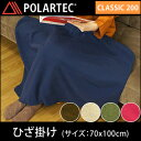 ポーラテック ひざ掛け 毛布サイズ 70×100cm Polartec 本場アメリカの生地を使ったポーラテックフリース ブランケット 正規品 正規取り扱い店