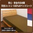 綿100% ベッドシーツ ワイドキング 200×200×30cm ボックスシーツ 日本製 ミニファミリー ファミリー布団 ファミリーサイズ シーツ