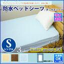 防水シーツ 『WGDX』 パイルベッドシーツ(ボックスシーツ) シングル100×200×30cm おねしょシーツ オネショシーツ wgdx