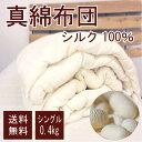 ふわとろシルク肌掛けふとん かけふとん シングル(150×210cm 0.4kg)真綿布団 シングル 肌掛け布団 シルク100% 絹 真綿ふとん 掛布団 掛けふとん 手引き真綿布団 掛け布団 とろけるふとんではありません