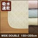 吸水速乾敷きパッド ワイドダブル 150×205cm 一年中快適に使えます敷きパット/敷パッド/敷パット/ベッドパッド/ベッドパット/ベットパッド/ベットパット