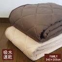 ワッフル吸水速乾敷きパッド ファミリー 240×205cm 一年中快適に使えます敷きパット/敷パッド