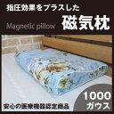 指圧効果のある 磁気枕頸椎安定型 磁気まくら 磁器枕 磁器まくら 磁石まくら 磁石枕