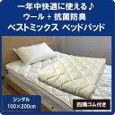 【レビュー書く人だけのモニター価格】ベッドパッド ウールと抗菌防臭わたのベストミックス ボリュームタイプ シングル100×200cmのウォッシャブル ベッドパット 羊毛ベッドパッド 日本製 吸湿ベッドパッド 発熱ベッドパッド