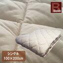 ベッドパッド シングル (100×200cm) 抗菌防臭 丸洗い 洗える ウォッシャブル ベットパット ベッドパット ベットパッド