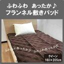 G 敷パッド フランネルマイクロ敷きパッド クイーン(160×205cm)あったか ふわふわ ベッド