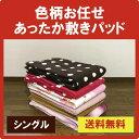 色柄お任せ あったか敷きパッド シングル ベッドパッド ベッドパット ベットパッド ベットパット マットレスシーツ 敷毛布敷き毛布 マットレスカバー マイクロファイバー 丸洗いOK 洗濯できます 洗濯可能