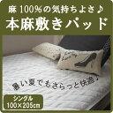 G 麻 敷パッド 本麻敷きパッドシングル(100×205cm)丸洗いOK 冷却マット 敷きパット 敷パッド 敷パット ベッドパッド ベッドパット ベットパット 麻100% ラミー