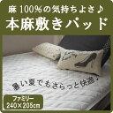 A 敷パッド 本麻敷きパッド ファミリー(240×205cm)丸洗いOK! 冷却マット 敷きパット 敷パッド 敷パット ベッドパッド ベッドパット ..