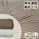 敷きパッド フィールクール ファミリー(240×205cm) 吸水速乾 敷きパット feelcool 敷パッド ミニファミリー  ベッドパッド ベッド..
