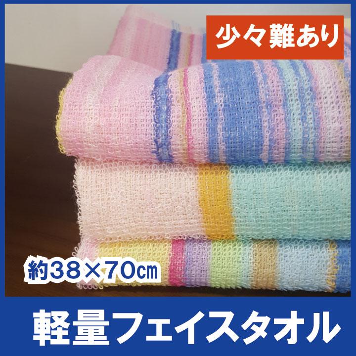 【ちょっと訳あり】ECOな 薄い 軽量フェイスタオル 約38×78cm綿100% 普段使い タオル パイル【色柄お任せ無地カラーが入る事もあります】業務用