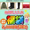 【送料無料】福袋 2017 ふくぶくろ 8点以上で5,000...