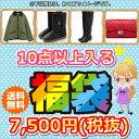 【送料無料】福袋 2017 ふくぶくろ 10点以上で7,50...