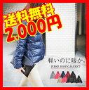 【送料無料2000円ポッキリ】秋冬シーズン!あったかダウンジャケットが登場しました!!使用した、ファイバー中綿は従来と比べ繊維がとても細かく軽量!