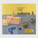 cuboro / クボロ(キュボロ) パターンバインダー3