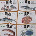 魚魚あわせ(ととあわせ) 瀬戸内版