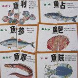 更多的鱼,鱼(连同)版本Setouti[魚魚あわせ(ととあわせ) 瀬戸内版]