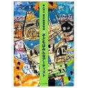 童具館 和久洋三 遊びの創造共育法1 『子どもはみんなアーティスト』