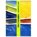 童具館 和久洋三 遊びの創造共育法7 『点線面の遊びと造形』