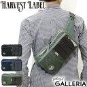 【楽天カードで17倍】 ハーヴェストレーベル ウエストバッグ HARVEST LABEL CUSTOM カスタム WAIST POUCH ウエストポーチ ボディバッグ ミリタリー メンズ ハーベストレーベル 日本製 HC-0101
