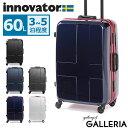 【正規品2年保証】イノベーター スーツケース innovator キャリーケース 軽量 旅行 INV58(60L 3〜5泊 Mサイズ)【ラッキーシール対応】