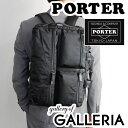 吉田カバン ポーター ボンド 3WAY ブリーフ(B4対応) PORTER BOND ビジネスリュック ビジネスバッグ ブリーフケース ナイロン 通勤 通勤バッグ メンズ 859-05605