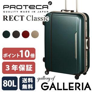 エントリー プロテカ スーツケース レクトクラシック