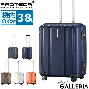エントリー プロテカ スーツケース マックス