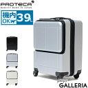 【3年保証】プロテカ スーツケース PROTeCA プロテカ 機内持ち込み 39L マックスパス MAXPASS SMART マックスパススマート 2〜3日 キャリーケース 小型 ハード 出張 旅行 充電 バッテリー スマートフォン連携 エース ACE 02771