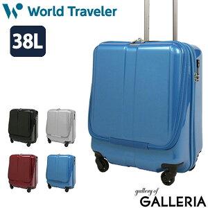 ワールド トラベラー スーツケース キャリー 持ち込み ファスナー
