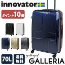もれなく選べるノベルティプレゼント【正規品2年保証】イノベーター スーツケース innovator キャリーバッグ キャリーケース 軽量 ファスナー 旅行 バッグ INV63 (Mサイズ TSAロック