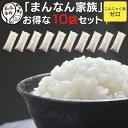 こんにゃく米【送料無料】乾燥こんにゃく米 10袋 糖質オフ こんにゃくご飯 ダイエット マンナン家族 こんにゃくライス