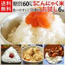 こんにゃく米【送料無料】乾燥こんにゃく米 お試し こんにゃくご飯 ダイエット 低糖質 こんにゃくライス 糖質オフ マンナン家族 食事