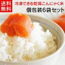 乾燥こんにゃく米80g x 6袋 無農薬 ダイエット食品 低カロリー 無添加 お試し グルテンフリ