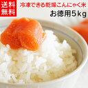 乾燥こんにゃく米5kg 無農薬 ダイエット食品 低カロ
