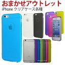 アウトレットスマホケース iphone1
