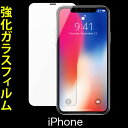 iphone7 iphone6s iPhoneSE iPhone se ガラスフィルム アンチグレア iPhone6s plus iPhone6 Huawei Ascend G620S honor6 Plus Xperia Z5 Compact S60 Premium NEXUS 5X 6P iphone5 iPhone5s z3 z4 z5 huawei p8lite p8 mate7 galaxy s5 s6 iphone6 1000円 送料無料 ポッキリ