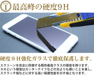 極薄iPhone6強化ガラスフィルム4.7インチ専用液晶保護フィルム硬度9Hラウンドエッジ加工ausoftbankアイフォン6ガラスコートフィルム到着後レビューで送料無料4'7インチ対応硬化ガラス気泡が入りにくいかんたんランキング強化ガラス保護フィルム液晶保護