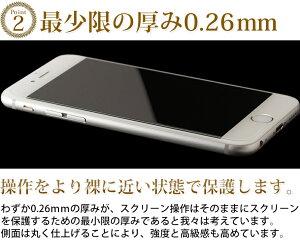 極薄iPhone6強化ガラスフィルム4.7インチ専用液晶保護フィルム硬度9Hラウンドエッジ加工ausoftbankアイフォン6ガラスコートフィルム到着後レビューで送料無料5'5インチplus硬化ガラス気泡が入りにくいかんたんランキング強化ガラス保護フィルム液晶保護