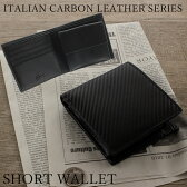 イタリアンカーボンレザー 二つ折り短財布 おしゃれ ネイビー ブラック カーボン財布 メンズ財布 財布メンズ サイフ さいふ 人気