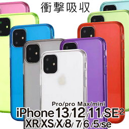iphone8 ケース シリコン <strong>クリア</strong> iPhoneSE 第2世代 iPhone11 pro max iPhone7 XR XS SE2 X ケース iPhone8ケース TPU シンプル おしゃれ アイフォン11 アイフォン8 ケース 耐衝撃 iPhoneケース