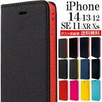 iPhone7 Plus 手帳型ケース iPhone7ケース iphone 7 SE 5s 手帳 iphone6s カード入れ iPhoneSE Huawei P8 p9 lite Huawei ascend mate7 Huawei Ascend G620S iphone6 iPhone iphone6 iPhone6s 送料無料 iphone 6 カバー アイフォン7 おしゃれ メール便送料無料 TPU ブランド