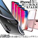 iphone xr ケース iphone8 ケース クリア iphone11 ケース pro max...