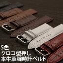 腕時計ベルト 腕時計 バンド クロコダイル クロコ型押し 替え 換え ベルト 本牛革 本革 レザー ...
