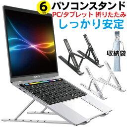 <strong>パソコンスタンド</strong> 折り畳み タブレット ノートパソコン スタンド ノートPCスタンド ノートPC スタンド アルミ ラップトップスタンド 冷却 卓上 軽量 コンパクト 折りたたみ 角度調整 おしゃれ 在宅