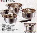 Ten profit pan set item source pot 16.18.20cm, combined use lid, one hand steering wheel set