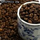 【 KAFFAブラジル 200g 】コーヒー/コーヒー豆/珈琲豆/珈琲 KAFFAコーヒー豆(ストレート) 珈琲豆の挽き方(豆のまま、中細挽き、粗挽き)選べます。
