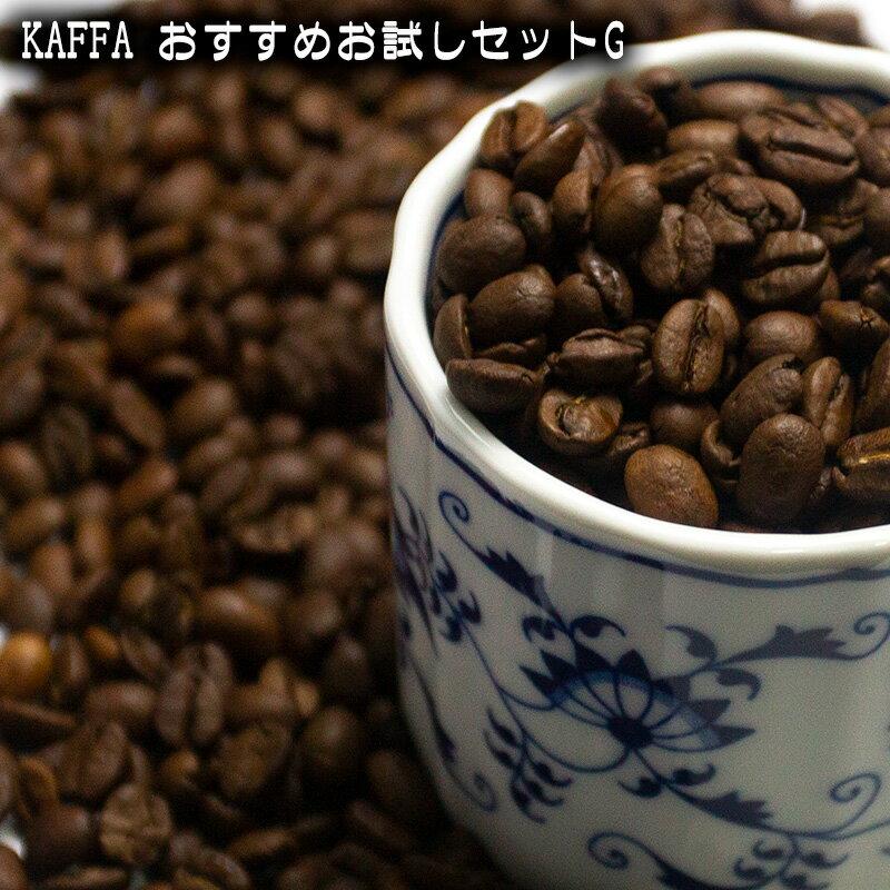 KAFFA おすすめお試しセットG◆コーヒー豆3...の商品画像